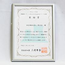 青森県いきいき男女共同参画社会づくり表彰