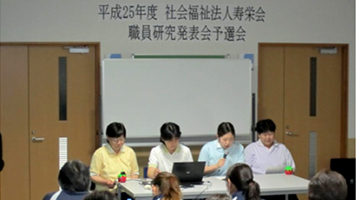 職員研究発表予選会