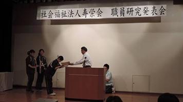 職員研究発表 表彰式