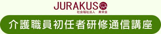 社会福祉法人寿栄会 寿楽荘 介護職員初任者研修通信講座
